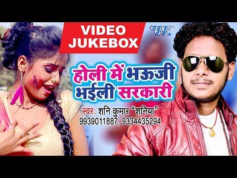 Holi Me Bhauji Bhaili Sarkari - VIDEO JUKEBOX - Shanni Kumar Shaniya - Bhojpuri Holi Songs 2018