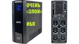 ИБП APC Back-UPS Pro 1500 с AVR, ЖК-экраном и портом для управления и мониторинга