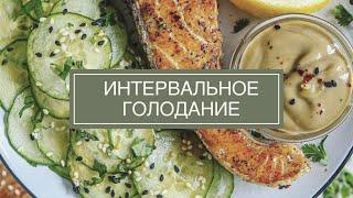 постер к видео Интервальное голодание