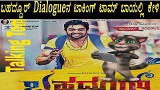 Bahaddur Dialogue From Talking Tom|Druva Sarja |Bahaddur