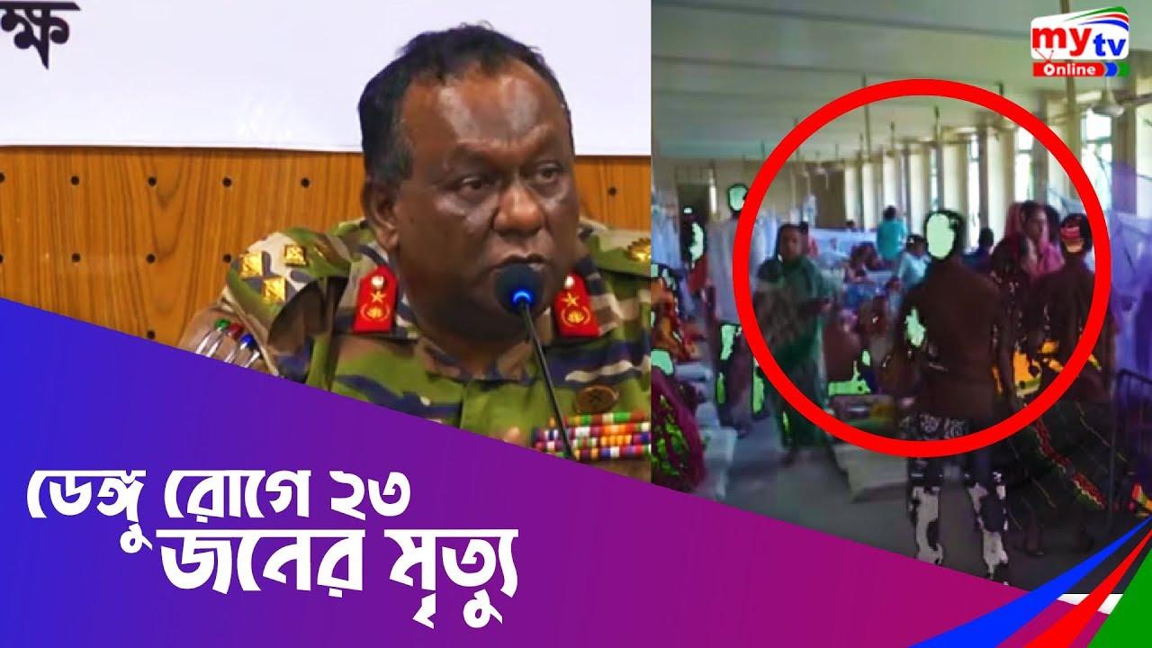 ডেঙ্গু রোগে ২৩ জনের মৃত্যু | Dengue News | Bangla News | Bd News | Mytv