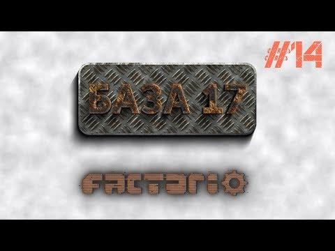Factorio 0.17 E14: Усиление производства: основные цеха переплавки, зелёные схемы.