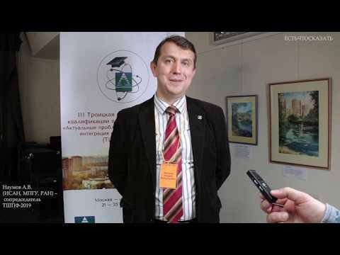Андрей Наумов про школу физиков, зачем нужна фундаментальные исследования и про правый берег Десны