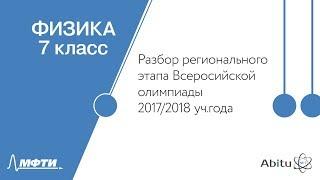 Разбор регионального этапа Всероссийской олимпиады школьников. Физика. 7 класс