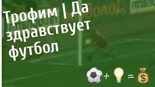 Да здравствует футбол! (#Трофим) Сергей Трофимов
