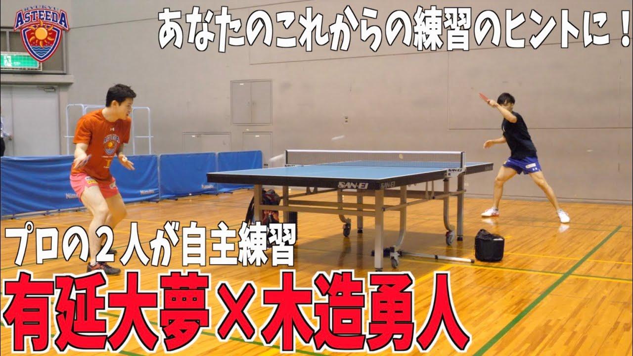 【卓球】練習の参考に!有延大夢と木造勇人の自主練習【琉球アスティーダ】