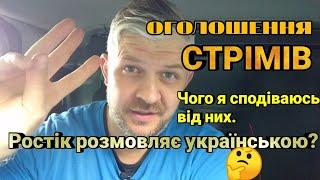 Стріми з Украина Свободная, Андрей Луганский & Киевская Русь-анонс і очікування.