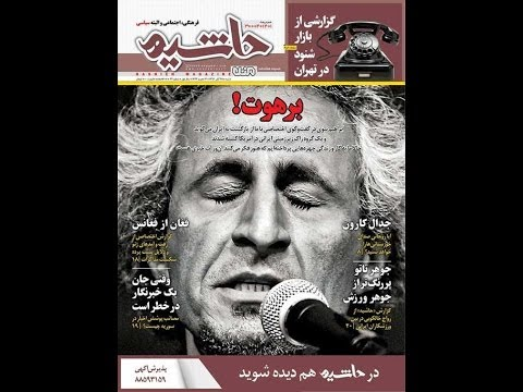 Attack on magazine for writing about artists and printing Iranian singer photo on its cover