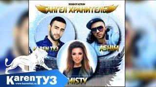 Karen ТУЗ, Ashim, Misty - Ангел Хранитель