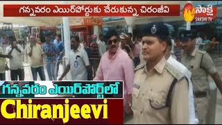 Chiranjeevi  Reaches Gannavaram Airport  To Meet Ap CM YS Jagan || Sakshi TV
