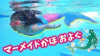 かほせい マーメイド🧜♀️になって 泳ぐ🏊🏻♀️
