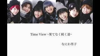 Time View ~果てなく続く道~ なにわ男子 関西ジャニーズJr 道枝駿佑(みっちー)が自粛期間中に作った歌です。 個人的には「横を見れば君がいるから」という歌詞です。