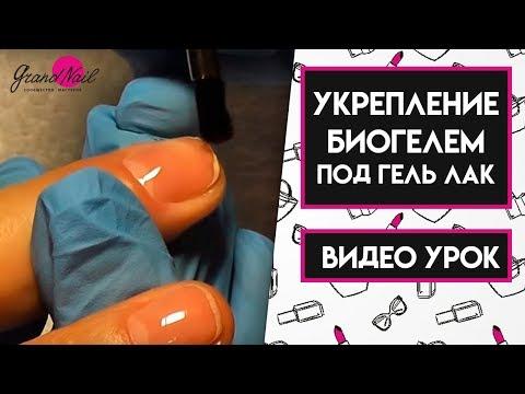 Лак для ногтей биогель