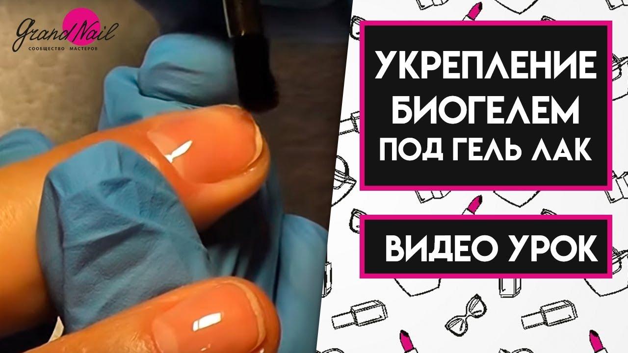 Закажите биогель для ногтей на официальном сайте kodi professional™ по разумным ценам!. ✈доставка всей россии. ✿профессиональная.