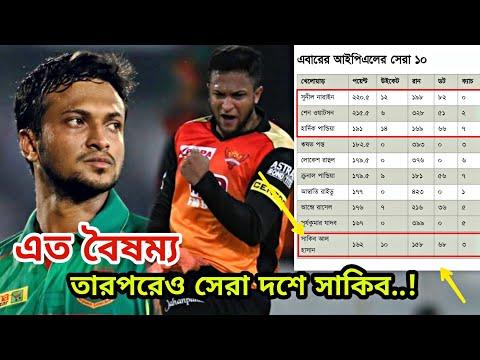 আইপিএলে সেরা দশ খেলোয়াড়ের একজন সাকিব! তারপরেও কতটা অবহেলিত না দেখলে বিশ্বাস হবে না! | IPL 2018