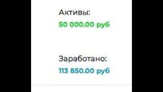 100 000 $ Инвестиция в Бином Скам Кэшбери Развод Binom Заработок Бином как заработать  доход 19 200$
