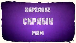 Скрябін - Мам (караоке+акорди)