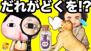 おしりたんていがププッとかいけつ! トミーの犬のセバスチャンが毒を食べて泡をふいた!だれがこんなことを?犯人はリカちゃん? ❤ おもちゃ アニメ 絵本 Licca-chan みーちゃんママ thumbnail