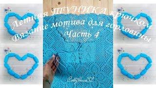 Летняя ТУНИКА крючком. Вариант обработки горловины.Часть 4/Summer tunic crocheting