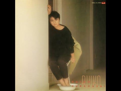 倉橋ルイ子 「RUIKO」 (1984.10.25) Side-A
