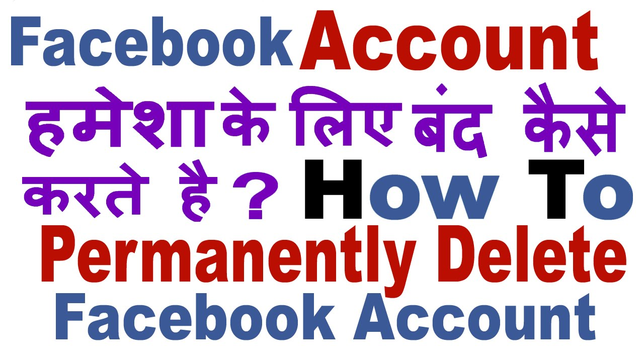 How to delete facebook account permanently step by step in hindi how to delete facebook account permanently step by step in hindiurdu 2017 must watch youtube ccuart Choice Image