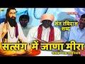 Sant ravidas shabad satsang mein jana meera by bhakat ramniwas