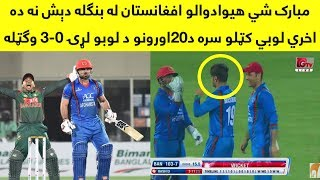 Afghanistan Vs Bangladesh 3rd T20 Match Highlights 2018 | AFG Clean Sweep BAN In 3 T20 Series 2018