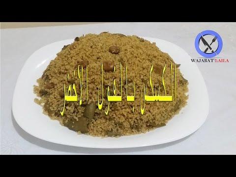 تحضير-وجبة-مغربية-بالكسكس-والفول-الاخضر(بركوكش)