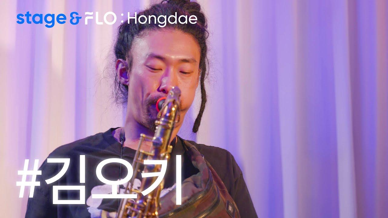 (Live) 김오키 - 양극성 장애 [stage&FLO:Hongdae]