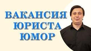вакансия юриста, юмор(Мой сайт для платных юридических услуг http://odessa-urist.od.ua/ Вакансия юриста, юмор, нашел вакансию юриста – начал..., 2015-11-30T09:26:57.000Z)