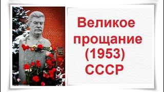 Великое прощание (1953) СССР - Сталин - Citadel TV 21