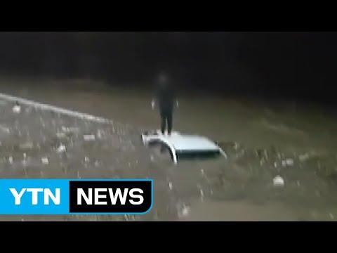 """""""여기저기 물바다""""...제보영상으로 본 태풍 피해 / YTN"""