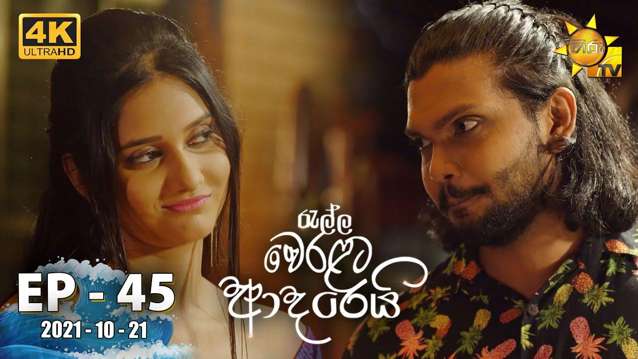 Download Ralla Weralata Adarei | Episode 45 | 2021-10-21