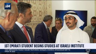 Israel Welcomes Its First Student From The UAE To IDC Herzliya