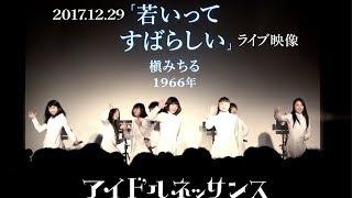 2017年12月29日に渋谷WWW Xにて行われた「年またぎ!名曲ルネッサンス全...