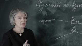 «Русский по-взрослому» с Анной Валл. Урок 3. Вы и вы