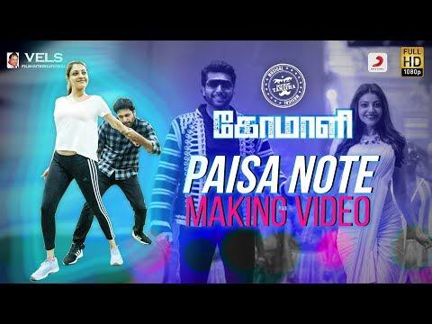comali---paisa-note---rehearsal-making- -jayam-ravi,-kajal-aggarwal- -hiphop-tamizha