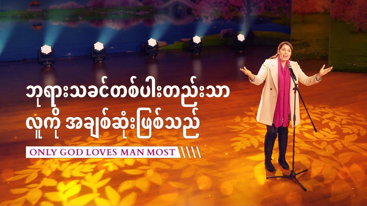 Myanmar Worship Song 2020 (ဘုရားသခင်တစ်ပါးတည်းသာ လူကို အချစ်ဆုံးဖြစ်သည်) MV