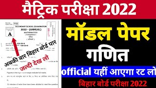 Bihar Board 10th Model 2022 | Math Official Model Paper 2022 | Bihar Board Matric Model Paper 2022 |