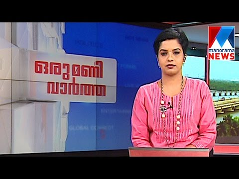 ഒരുമണി വാർത്ത | 1 P M News | News Anchor- Nisha Jebi | October 27,2016  | Manorama News