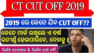 CT Expected cut off 2019 !! CT cut off 2019 !! CT Exam cut off !! Expected CT cut off !! CT cut off