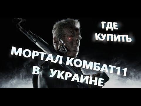 МОРТАЛ КОМБАТ 11 В УКРАИНЕ ГДЕ КУПИТЬ / Aftermath Mortal Kombat 11 alex game