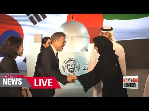 [LIVE/NEWSCENTER] S. Korean President Moon Jae-in and Abu Dhabi Crown Prince Mohammad make...