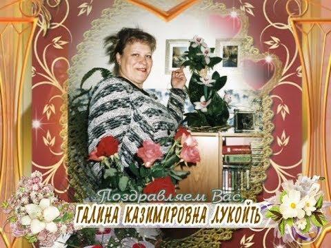 С 55-летием Вас, Галина Казимировна Лукойть!