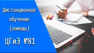 ЦГиЭ №81: дистанционное обучение, личный кабинет, тесты.