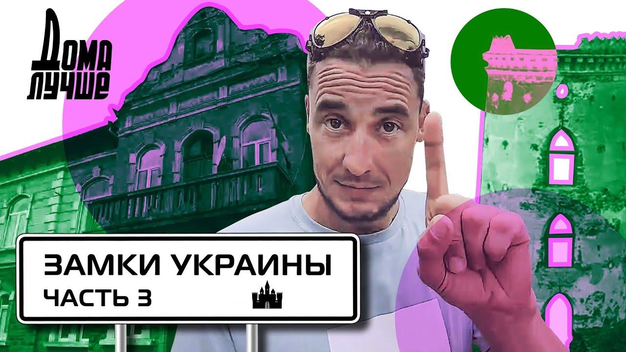 Дома лучше! Замки Украины. Чортков, Бучач, Теребовля/Сезон 3
