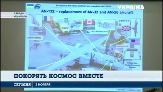 Украина предлагает Канаде вместе работать в аэрокосмической отрасли