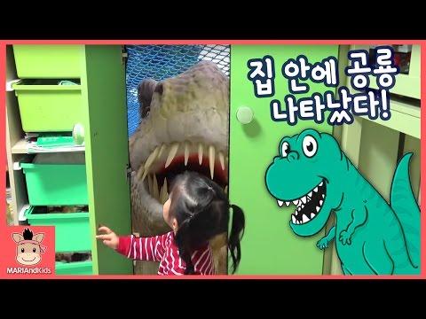 공룡 보고 싶은 유니! 집안에서 공룡 친구들 나타났다(?) 꾸러기 유니 마법사 공룡대탐험 놀이 ♡ 공룡송 동요 함께 킨더조이 장난감 놀이   말이야와아이들 MariAndKids