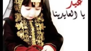 اغنية عيد الفطر