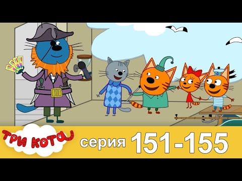 Три Кота | Сборник Серия 151 - 155 | Мультфильмы для детей